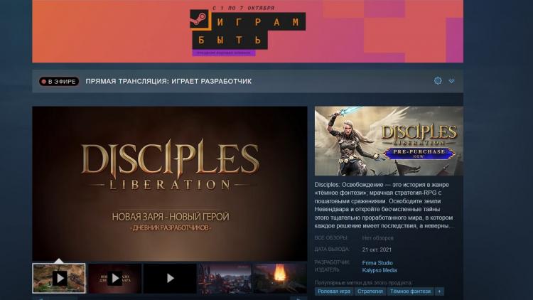 Стартовал октябрьский Steam-фестиваль «Играм быть» — доступно более 800 демоверсий