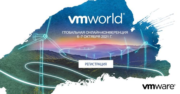 Получите билет на конференцию VMworld 2021, организованную VMware — одним из ведущих разработчиков ПО для виртуализации!
