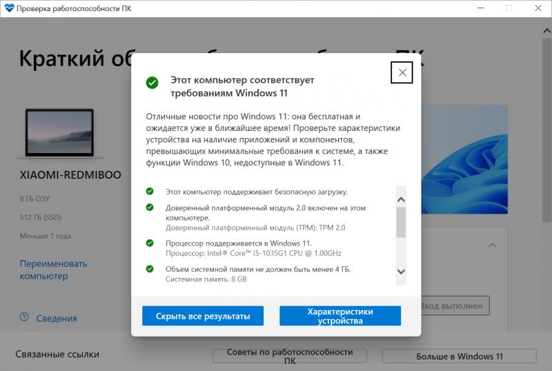 Проверить компьютер на совместимость с Windows 11 можно с помощью разработанной Microsoft утилиты PC Health Check