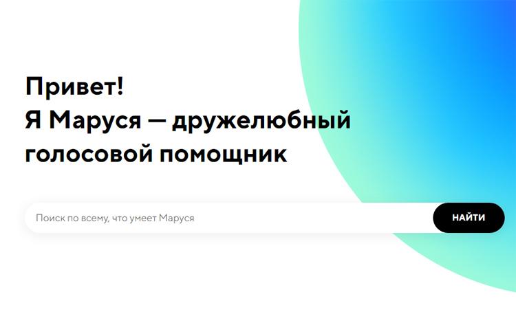 Здесь и ниже изображения Mail.ru