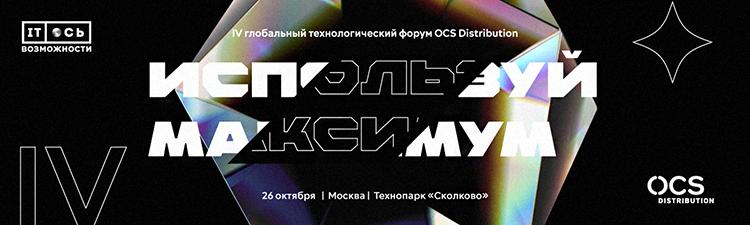 Новые возможности бизнеса цифровой эпохи: OCS проведёт IV технологический форум «IT-Ось» в «Сколково»
