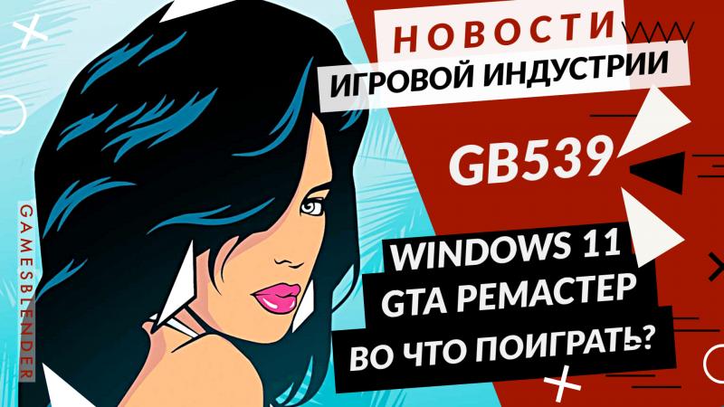 Gamesblender № 539: выход Windows 11, взлом Twitch, нереволюционная Far Cry 6 и опасная разборка Steam Deck