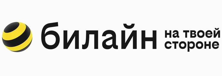 «билайн»