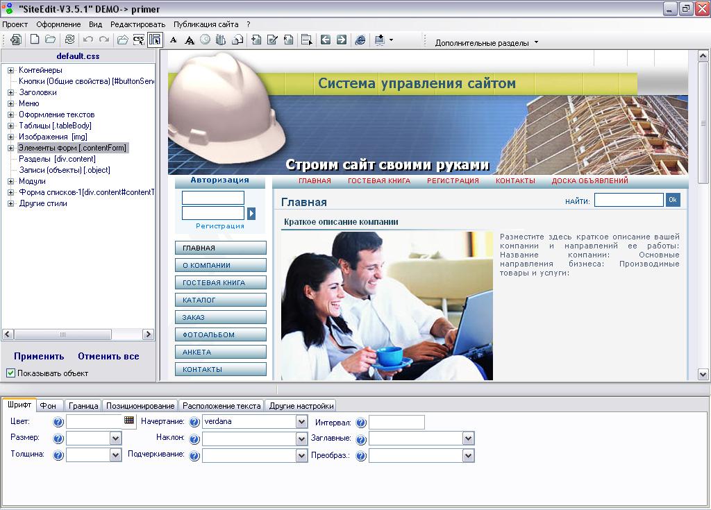 Бесплатные программы для создания своих сайтов сайт страховая компания мск страж екатеринбург