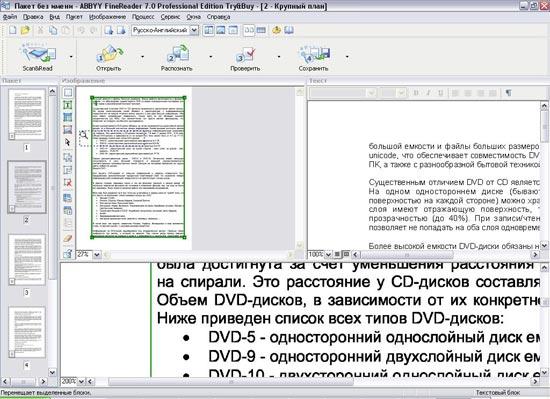 программы для пк файн ридер 8