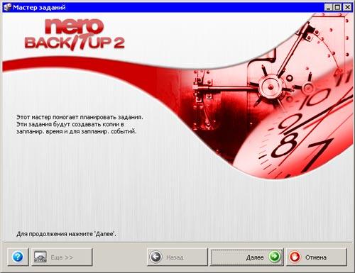 Nero 7 программу скачать
