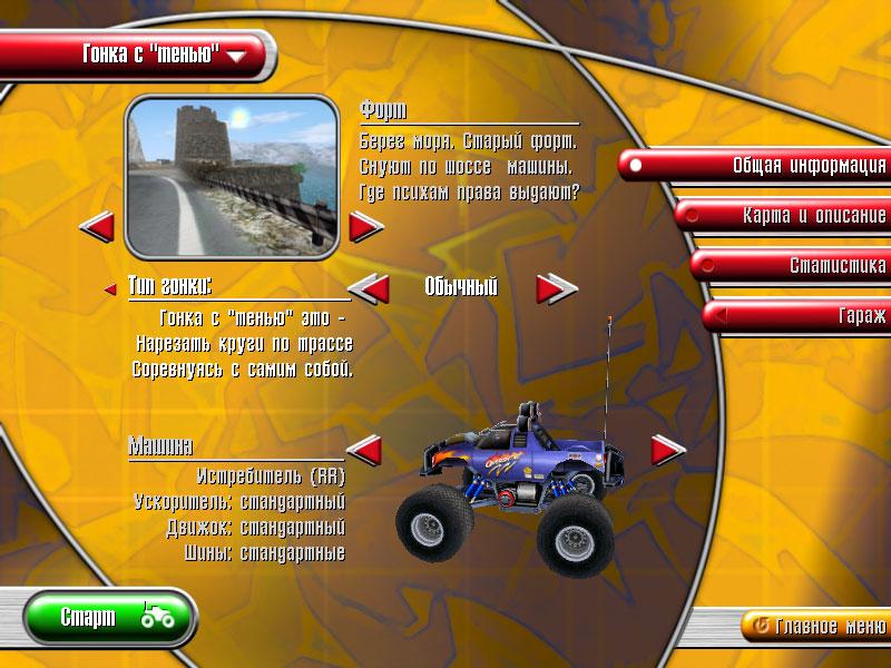 Не детские 3d гонки онлайн игры онлайн бесплатно гонки по горам