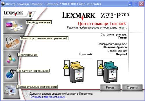 LEXMARK P707 64BIT DRIVER