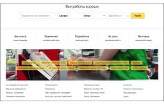 Работа в Москве  база актуальных вакансий в Москве