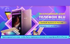 11 октября на онлайн-площадке JD.ru стартуют продажи смартфонов BLU 55570eea19726